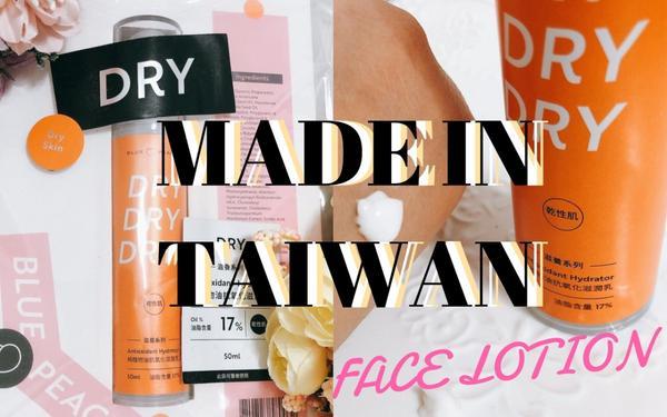 開箱溫柔的台灣品牌Bluepeach🍑DRY滋潤乳大家好呀我是Yuko🍑有事沒事被抓歐洲出差的苦