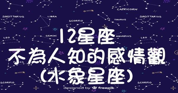 12星座不為人知的感情觀(水象星座 )巨蟹座巨蟹通常是忠誠的。因為安全對他們而言頗為重要。但巨蟹又是