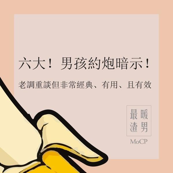 六大招!男孩的約炮暗示!台灣大部分的男孩都比較玻璃心,想約你上床卻又不敢直接說,就會用各種不同的約炮