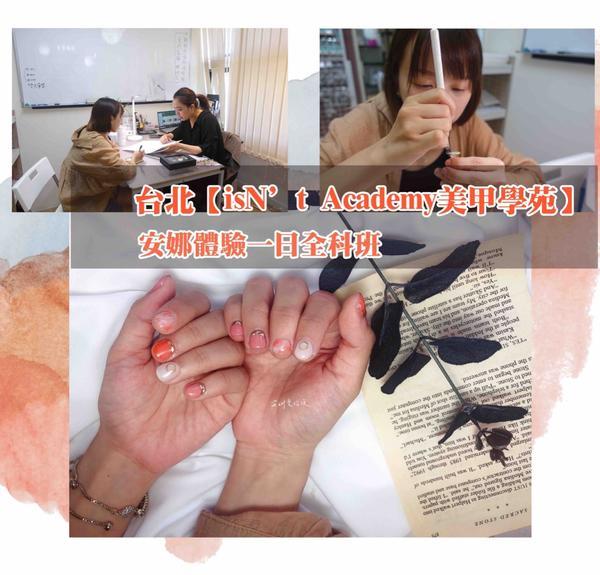安娜的一日美甲師體驗 | 台北【ISN'T ACADEMY美甲學苑】台北美甲教學 • 手足保養 •一