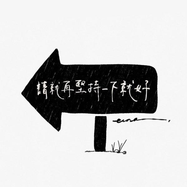 想放棄的時候總是會有許多想放棄的時候。 「放棄就簡單多了」、「堅持也沒什麼好處」,很多時候,放棄被說
