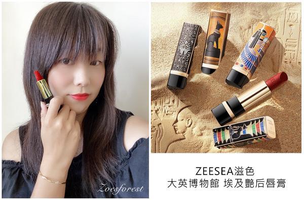 ZEESEA滋色大英博物館埃及艷后唇膏開箱一開始真的是被膏體上的浮雕吸引而買下唇膏,畢竟我真的是包裝