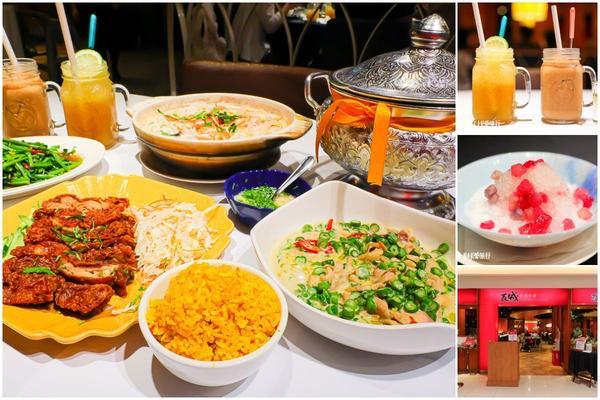 宜蘭泰式料理|瓦城新月店|不用飛泰國就能吃到酸辣好滋味!推薦最新的薑黃飯及南薑椰奶海鮮鍋瓦城,想吃泰