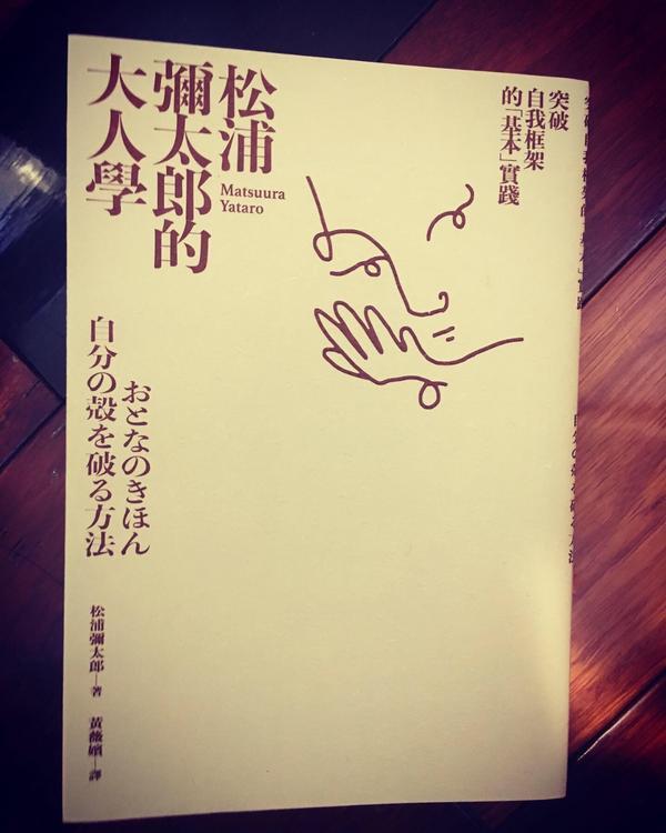  閱書 開始50歲的人生解帖--松浦彌太郎的大人學 突破自我框架的「基本」實踐一出新書不論內容就買