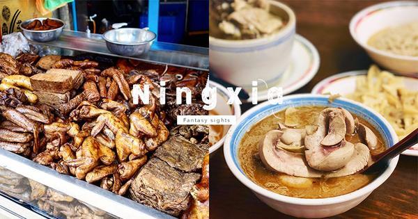 夜市小吃之光,寧夏夜市必吃的 11 間老字號美食,連米其林都推薦!