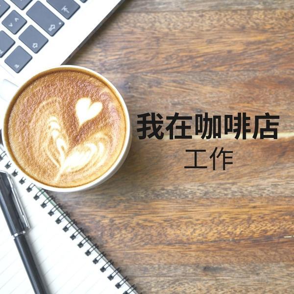 【寫稿必去】克里斯私藏有插座不限時咖啡店 PART1  #穠咖啡 #呷滴 #黑豆坊 (不定期發表)因