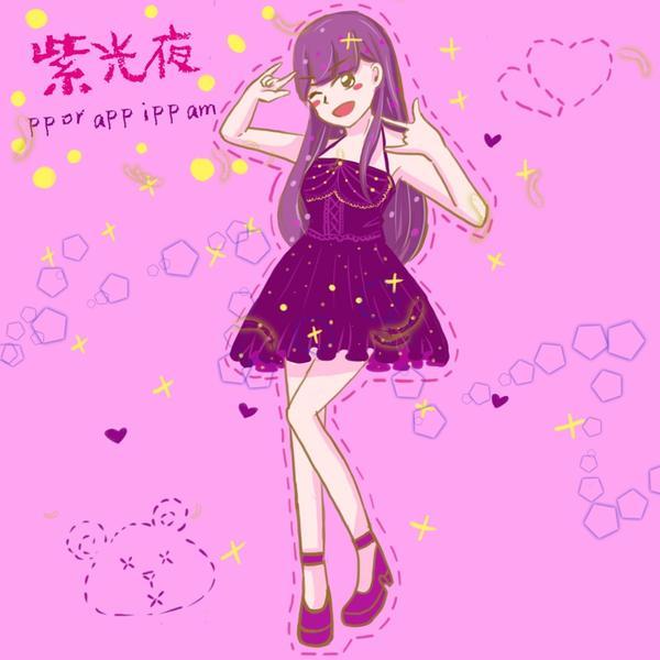【手繪宣美紫光夜穿搭】夏天到了晚上就是要來涼爽一下啊~最近想點小忙,所以沒辦法想之前一樣常常更新就來