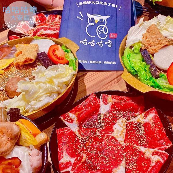 📍台北大安區∥大口吃肉 咕咕咕嚕∥必吃安格斯黑牛●下班趕著跟朋友聚餐一路衝到SOGO晚上7點多已經