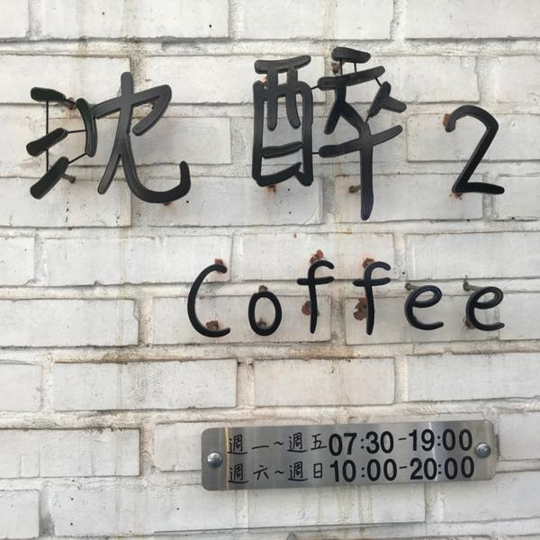 花蓮巷弄內跟著書本一起細品咖啡香—沈醉2咖啡16—沈醉2咖啡 _ 位在於花蓮鬧區光復街內的沈醉2咖啡