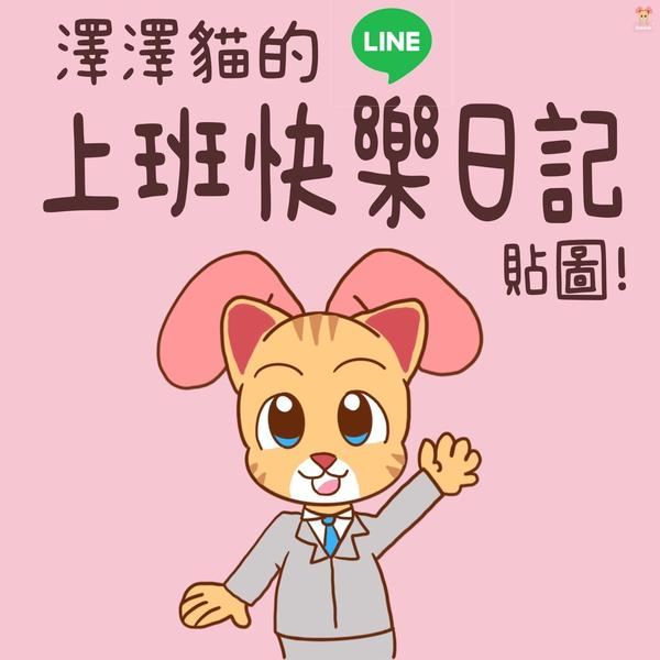 澤澤貓的上班快樂日記line貼圖 上市啦!不管你是打工族 職場新鮮人 或者上班老鳥 都可以使用❤️