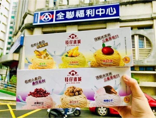 【全聯】枝仔冰城 x 在地小農之農作&水果系列冰淇淋║ 全聯限定販售、冰品推薦夏天就是要吃冰清涼消暑