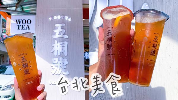 【台北美食】五桐號|夏天真的沒辦法沒有飲料趕緊來杯五桐茶#台北#五桐號#飲料#美食#皮皮吃台北最近新