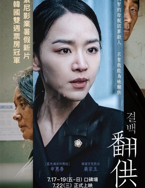 【電影推薦】翻供 – 韓國電影心得/影評當失智母親媽媽被視為殺人犯要如何為他翻供,還他清白?有幸去看