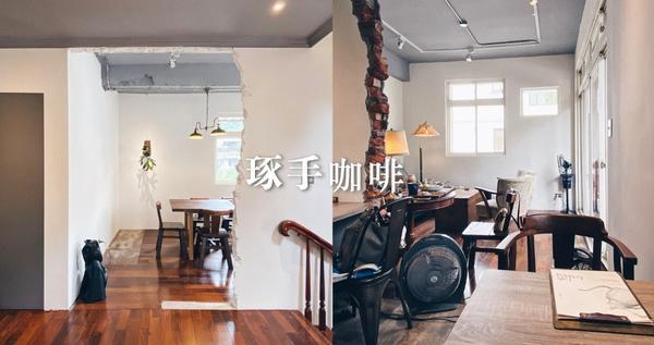 【琢手咖啡】一秒踏進韓國咖啡廳的錯覺原本在民權東路的琢手咖啡最近悄悄搬了新家,之前就蠻喜歡去的,搬了