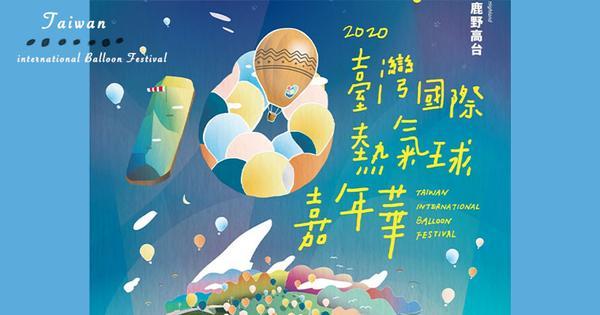 【旅遊快訊】2020台灣國際熱氣球嘉年華7/11在台東鹿野