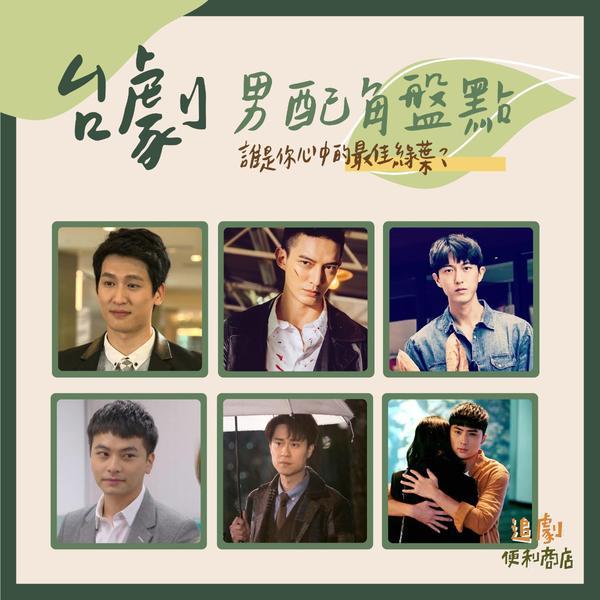 台灣偶像劇配角盤點,哪位是你心中的最強綠葉!?(今天先盤點男演員的部分)偶像劇的熟悉身影