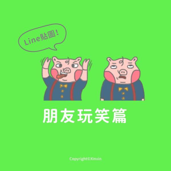 Line原創貼圖─粉紅壞壞豬 (朋友玩笑篇)粉紅壞壞豬來襲!https://pse.is/T446R