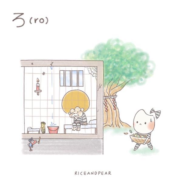 #看插畫學日文-平假名-ろ#ろ(ro)和片假名ロ一樣的發音#老舊#老化(N、+する)老朽