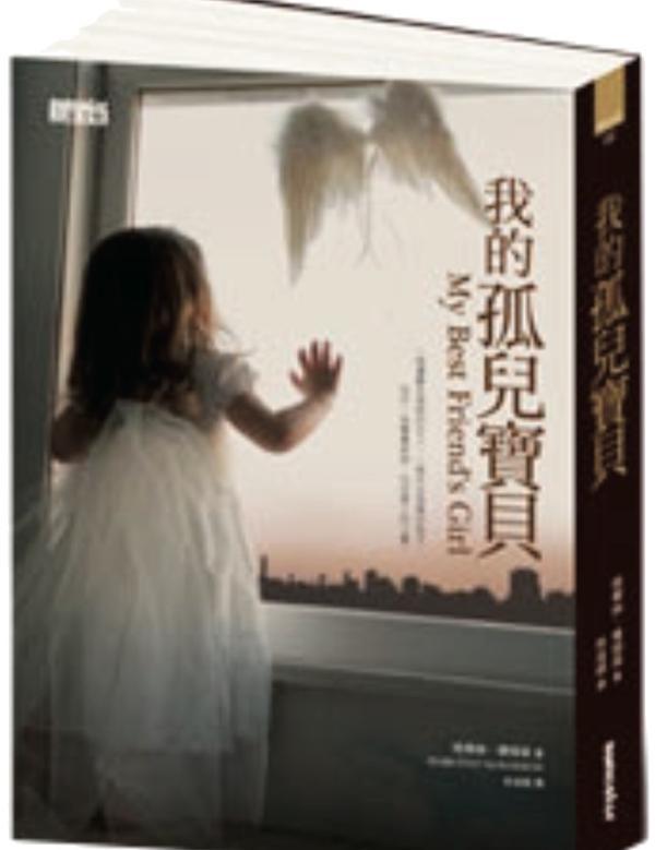 跟著Angel享閱-《我的孤兒寶貝》放下仇恨與歧視,學會愛與包容DorothyKoomson這本My