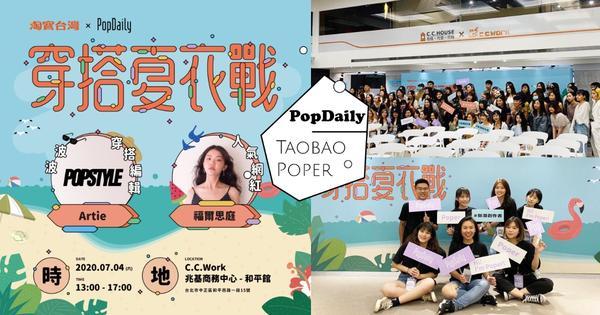 2020/07/04 淘寶台灣 × PopDaily 穿搭夏衣戰活動明稱:淘寶台灣×PopDaily