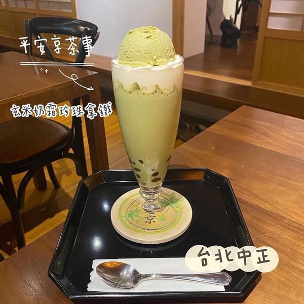 台北|平安京茶事 抹茶控好去處「2020。0710」平安京茶事玄米奶霜珍珠拿鐵$220玄米不會像外面