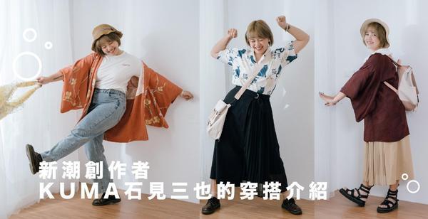 新潮創作者 KUMA石見三也 的穿搭介紹下列是淘寶台灣xpopdaily新潮創作者計劃的穿搭達人KU