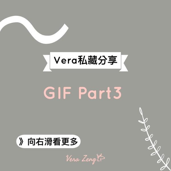 《Vera私藏分享》⠀GIF Part3 -⠀ GIF有什麼功能?⠀ 當然是限時動態覺得空空時可以用