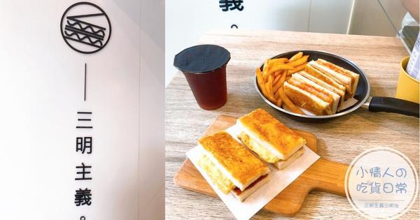 台中|三明主義x隱藏在中國醫巷弄的網美早餐店🥪焦糖與吐司迸出新滋味✨是一間以白色與木質為基底的裝潢