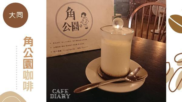 《 Cafe日記 》⠸ 角公園咖啡⠸ 大同區 · 不限時 · 懷舊風咖啡藏身巷弄一隅的懷舊風情品嘗古