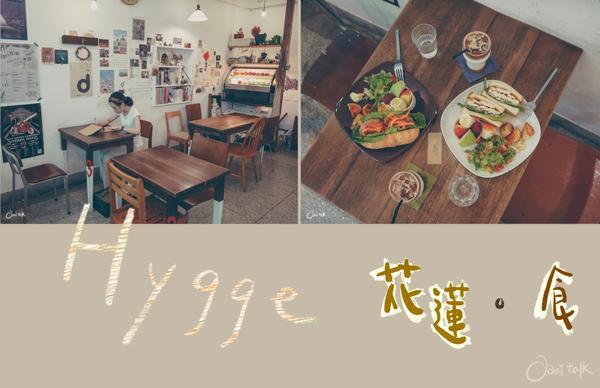【花蓮美食】Hygge|回到外婆家般的溫馨早午餐📍地點:花蓮縣花蓮市林森路315巷71號⏳營業時間
