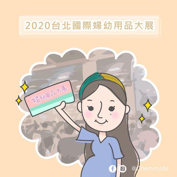 👫『第一次逛婦幼展初體驗』2020台北國際婦幼用品大展這次是第一次與先生一起採買寶寶用品,雖然沒有