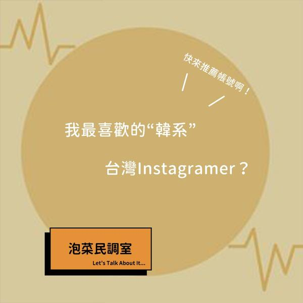 我最喜歡的「韓系」台灣Instagramer?大家心目中有最喜歡的韓系小哥哥、小姊姊人選嗎? 看著他