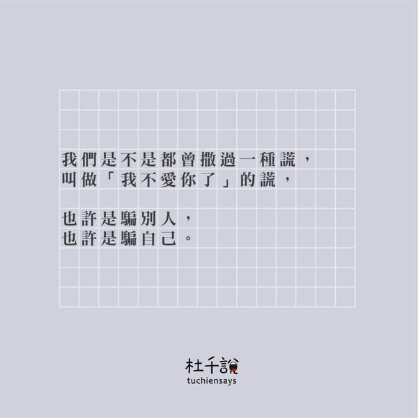 你是騙別人, 還是騙你自己? - - #杜千說 #tuchiensays  #電影 #歌詞 #日常