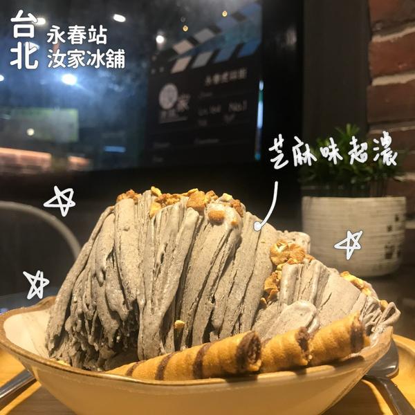 台北|汝家冰舖|永春站美食/自製冰磚/濃郁芝麻/小資價格/多種口味巷弄內的可愛小店,第一次吃了芝麻口