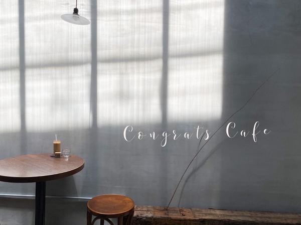 信義區裡老靈魂不限時咖啡廳-Congrats Cafe跟J我一起喝咖啡,不聊是非哦~✿遷址後的漂亮咖