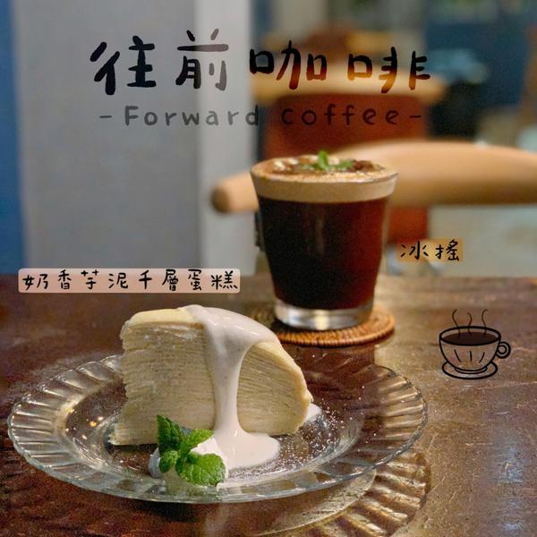 嘉義│往前咖啡 〰 最愛的咖啡廳🔺冰搖$150🔺奶香芋泥千層蛋糕$150