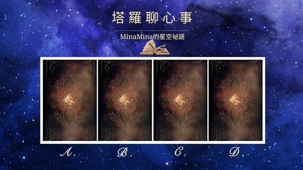 7/26-8/1塔羅一週運勢占卜依直覺選一張牌,聽聽宇宙想對你說什麼?********【工作】一動不