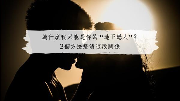 """為什麼我只能是你的 """"地下戀人""""?3個方法釐清這段關係在愛情裡,有一種愛叫做「我無法承諾"""