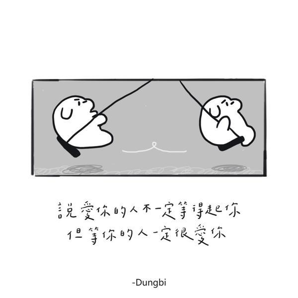 說愛你的人不一定等的起你,但等你的人一定很愛你。至少不留下了後悔。.#當比#Dungbi#手寫字