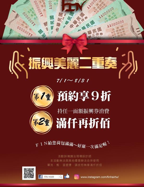 Fin hair 7月份活動開跑🏃♀️九折完滿千再折百 Fin hair salon 🔗台北市