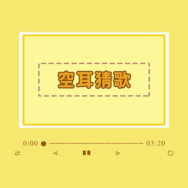 空耳猜歌EP.9-好友來電【題目】  那尼姑 是賴打的sky 你錯了 那不妙 啊 kiss you