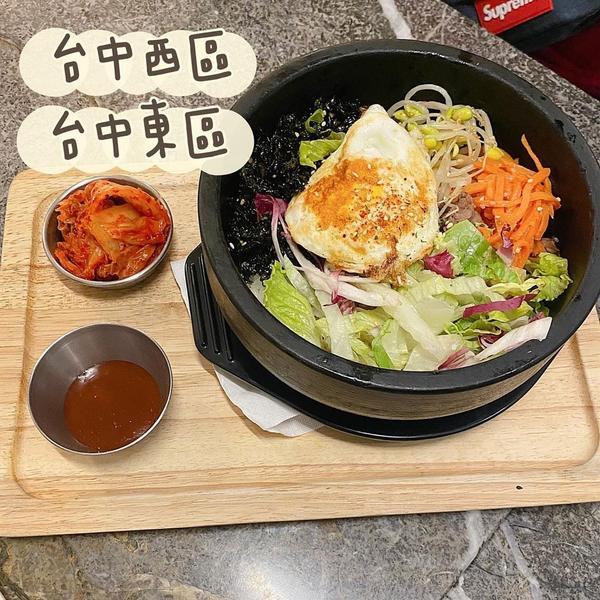 台中|KATZ「2020。0628」 KATZ卡司韓藝料理美術園道店  石鍋拌飯 $278 是上剛擺