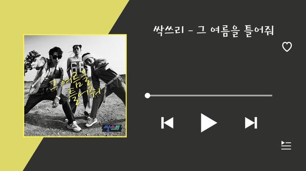 [機智聽歌]싹쓰리(SSAK3) - 播放那個夏天 그 여름을 틀어줘|聽歌學韓文|韓中歌詞#싹쓰리