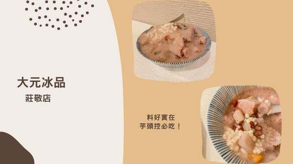 【捷運台北101站】芋頭控必吃的芋泥冰!北醫銅板美食—大元冰品北醫附近真的超多好吃的食物,今天就先來