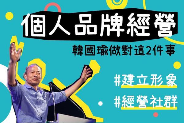 最熟悉的陌生人過了一個月,你還記得他嗎…?韓國瑜在兩次選舉成功打響個人品牌,在台灣颳起「#韓流」,獲