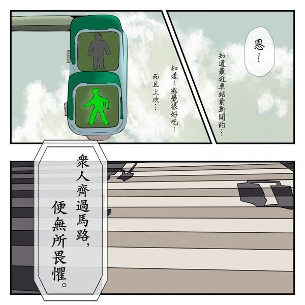 療癒短篇漫畫-我不想一個人面對馬路篇//歡迎下面留言告訴我你對「過馬路」的看法٩(˃̶͈̀௰˂̶͈́