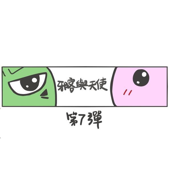 邪客日常漫畫No.7說者無心,聽者有意