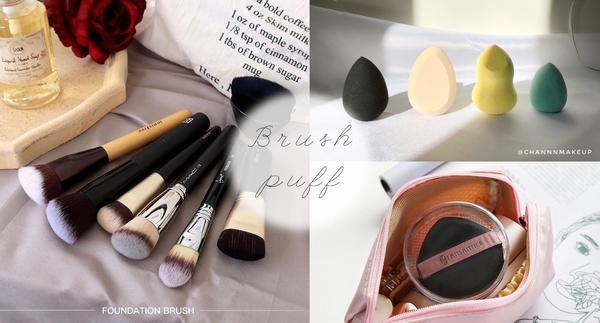 這樣挑最適合!三大「常見上妝工具」大解析,從膚質到妝效找到你的夥伴!