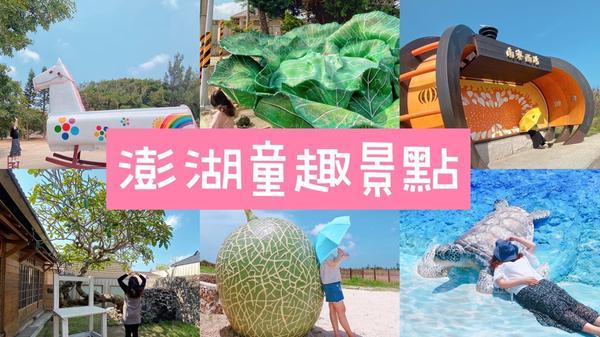 澎湖旅遊📍精選童趣景點