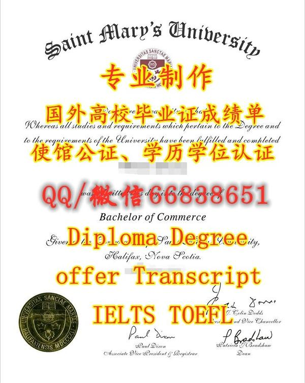 43.原版1:1制作加拿大毕业证成绩单Q/微66838651办理SMU圣玛丽大学  毕业证成绩单真实